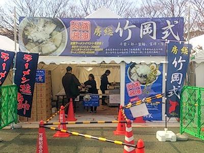 ラーメンEXPO2014千葉ラーメン拉通房総竹岡式