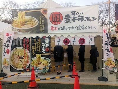 ラーメンEXPO2014ラーメン凪煮干王煮干しラーメン