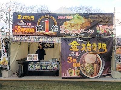 ラーメンEXPO2014金久右衛門