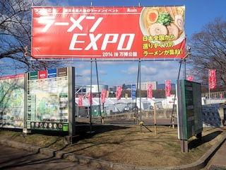 ラーメンEXPO2014会場入口