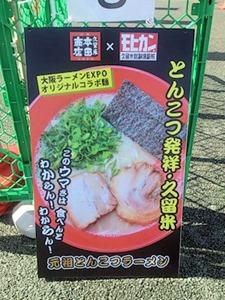 ラーメンEXPO2014九州久留米元祖とんこつラーメン
