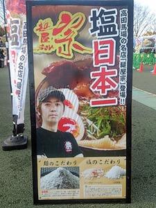 ラーメンEXPO2014麺屋宗