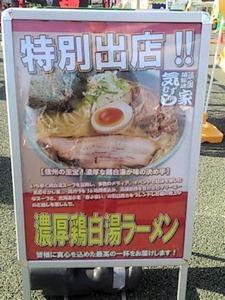 ラーメンEXPO2014信州気むずかし家濃厚鶏白湯ラーメン