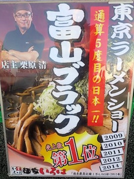 ラーメンEXPO2014富山ブラック麺家いろは