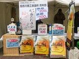 兵庫ご当地グルメフェスティバルin加古川日本酒