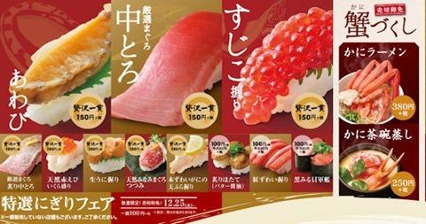 はま寿司特選にぎりフェアメニュー