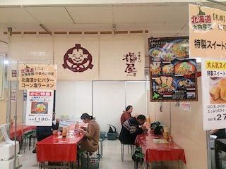 [北斗]中華そば櫓屋特設茶屋