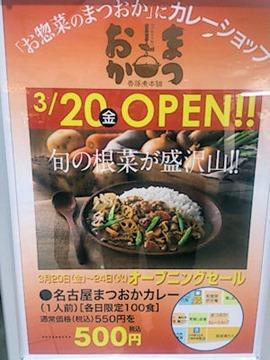 お惣菜のまつおか名古屋まつおかカレーオープンポスター