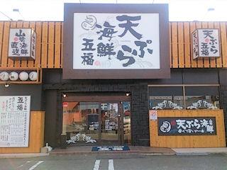 天ぷら海鮮 五福/伊川谷店