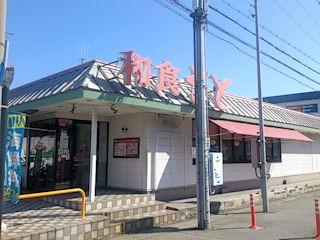 和食さと/加古川尾上店