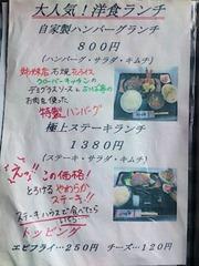 焼肉レストランよつば亭大人気!洋食ランチメニュー