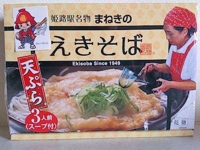 姫路駅名物まねきのえきそば乾麺