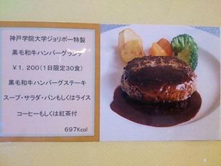 レストランジョリポー特製黒毛和牛ハンバーグランチメニュー