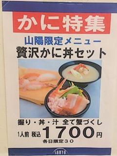 おたる巽鮨贅沢かに丼セットメニュー