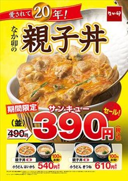 なか卯の親子丼サンキューセール