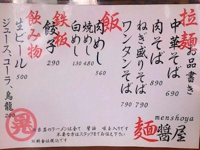 背脂中華そば専門店麺醤屋のお品書き