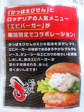 かっぱえびせんロッテリアエビバーガー味