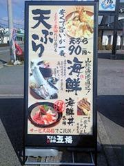 天ぷら海鮮 五福/伊川谷店のメニュー