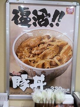 すき家復活!!豚丼のポスター