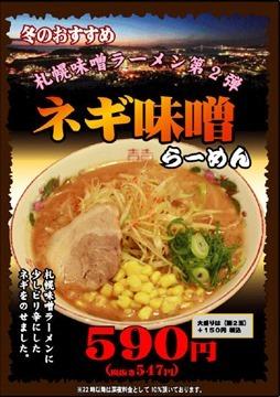 博多金龍冬のおすすめ札幌味噌ラーメン第2弾ネギ味噌らーめんメニュー