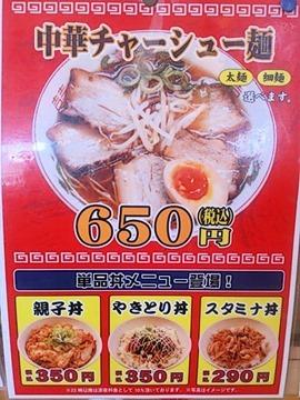 博多金龍中華チャーシュー麺メニュー