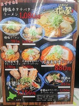 [北斗]中華そば櫓屋特設茶屋のメニュー
