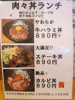 チキンバカロウステーキ丼メニュー