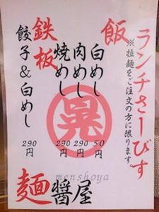 背脂中華そば専門店麺醤屋のランチらーびすメニュー