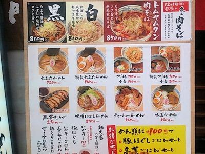 麺や六三六トムヤムクン肉そばメニュー