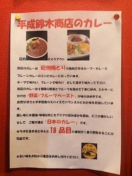 平成鈴木商店のカレーのこだわり