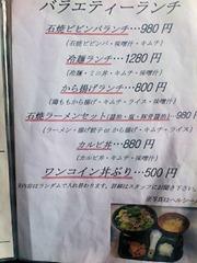 焼肉レストランよつば亭バラエティーランチメニュー