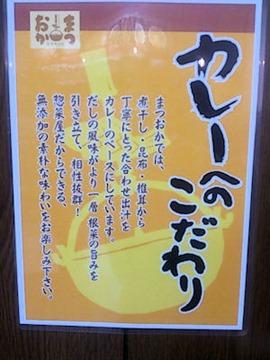 お惣菜のまつおか名古屋まつおかカレーへのこだわり