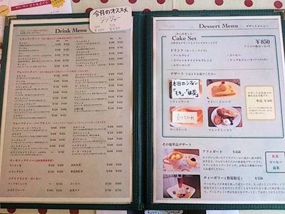 紅茶専門店テジャルダンのメニュー