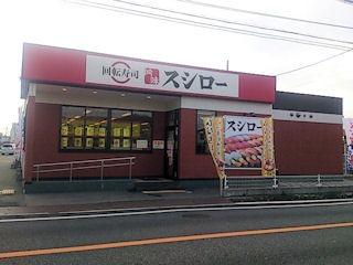 スシロー/加古川野口店