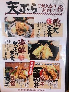 天ぷら海鮮 五福/伊川谷店のお昼の定食メニュー