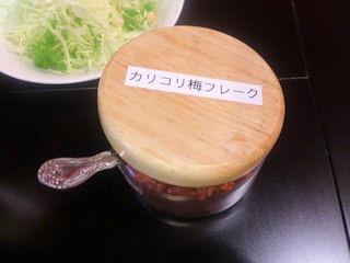 平成鈴木商店カリコリ梅フリーク