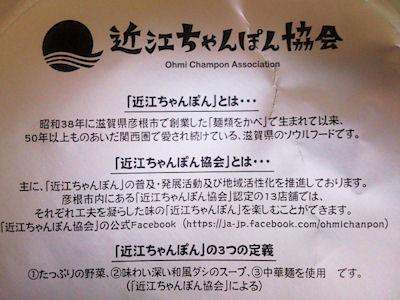 麺ニッポン近江ちゃんぽん