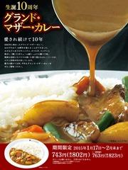 CoCo壱番屋グランド・マザー・カレーのメニュー