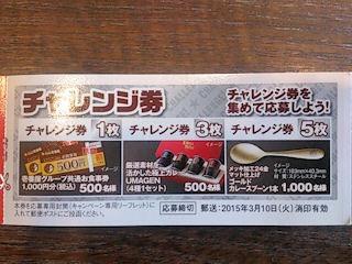 CoCo壱番屋グランド・マザー・カレーのスピードくじ