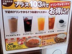 CoCo壱番屋アイスカフェ・オ・レ