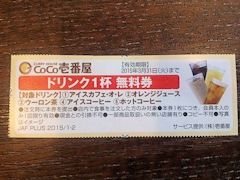 JAFのCoCo壱番屋ドリンク1杯無料券