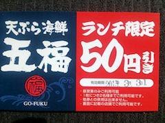 天ぷら海鮮五福ランチ限定50円引き券