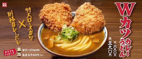 丸亀製麺Wカツカレーうどんメニュー