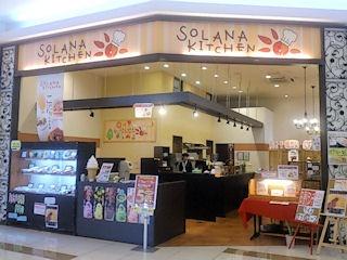 ソラナキッチン/イオンタウン姫路店