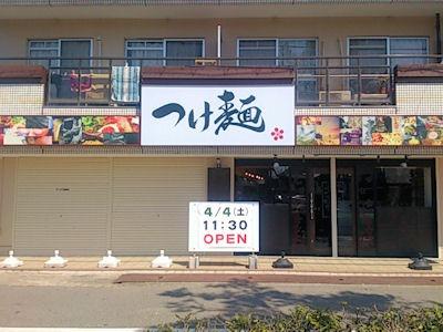 麺のまたざ新店舗