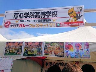 姫路カレーフェスティバル淳心学院姫路おでんカレー