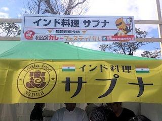 姫路カレーフェスティバルインド料理サプナ