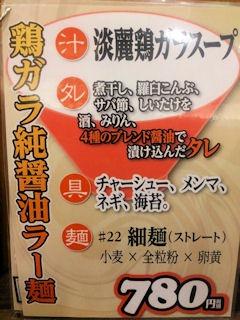 一日一麺や大和製麺所のメニュー
