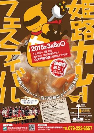 姫路カレーフェスティバル