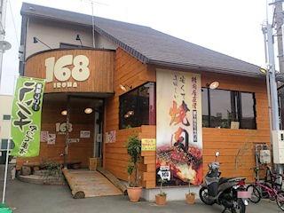 焼肉ビストロ168(いろは)